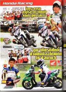 タイ雑誌6032.jpg