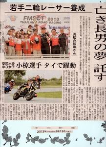 中日新聞2013ー81ー9037.jpg