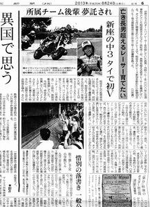 東京新聞036.jpg